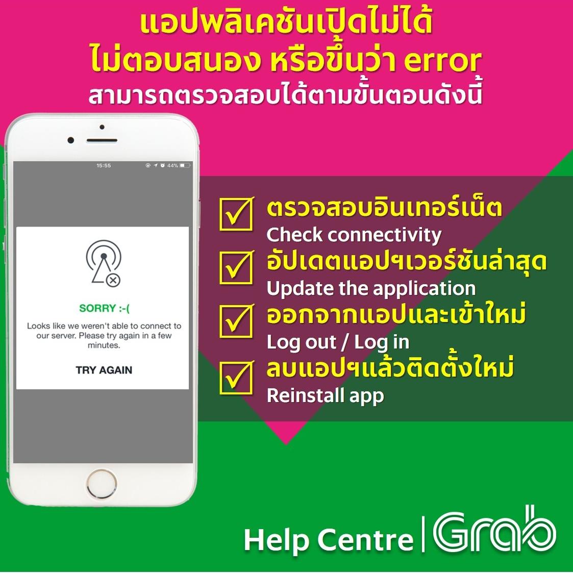 err name not resolved mobile phone